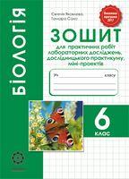 Біологія. 6 клас. Зошит для практичних робіт, лабораторних досліджень, дослідницького практикуму, міні-проекті. Оновлена програма 2018