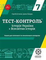 Тест-контроль. Історія України + Всесвіт. історія. 7 клас. Оновлена програма 2017
