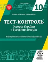 Тест-контроль. Історія України + Всесвітня Історія. 10 клас. Нова програма 2018
