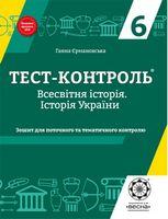 Тест-контроль. Історія України + Всесвітня історія. 6 клас Нова програма 2018