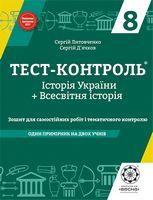 Тест-контроль. Історія України + Всесвітня історія. 8 клас. Оновлена програма 2017
