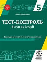 Тест-контроль. Історія України + Вступ до історії. 5 клас. Нова програма 2018
