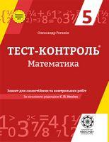 Тест-контроль. Математика. 5 клас Зошит для самостійних, контрольних робіт . Оновлена програма 2019