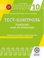 Тест-контроль. Українська мова і література. 10 клас+ Безкоштовний додаток для вчителя.  Нова програма 2018