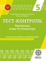 Тест-контроль. Українська мова і література. 5 клас. + Безкоштовний додаток для вчителя. НОВА програма 2018