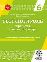 Тест-контроль. Українська мова і література. 6 клас.+ Безкоштовний додаток для вчителя.  НОВА програма 2018
