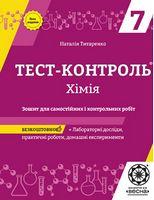 Тест-контроль. Хімія. 7 клас. Зошит для самостійних і контрольних робіт+ лабораторні роботи. Оновлена програма 2017