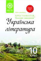 Українська література. 10 клас. Хрестоматія + тести. Нова програма 2018