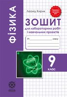 Фізика  9 клас.Зошит для лабораторних робіт. Оновлена програма 2017