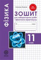 Фізика. 11 клас. Зошит для лабораторних робіт та фізичного практикуму
