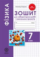 Фізика. 7 клас. Зошит для лабораторних робіт і навчальних проектів Оновлена програма 2017