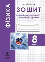 Фізика. 8 клас. Зошит для лабораторних робіт і навчальних проектів.