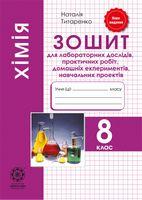 Хімія. 8 клас. Зошит для лабораторних дослідів, практичних робіт, домашніх експериментів, навчальних проектів. Оновлена програма 2017
