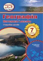 Географія. Материки та океани 7 клас. Розробки уроків. (серія конспект від А до Я)