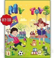 Лепбук My Toys/Мої іграшки /англ мовою/