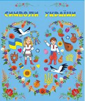 Лепбук Символи України