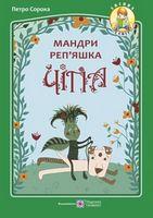Мандри реп'яшка Чіпа (серія Дитина і світ)