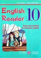 English Reader. Книга для читання англійською мовою. 10 кл.