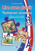 Lire avec plaisir. Читаємо залюбки. Книга для читання французькою мовою. 3 кл.