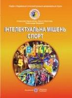 Інтелектуальна мішень-Спорт. Серія «Українські інтелектуально-розважальні ігри». Книга 5.
