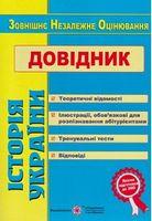 Історія україни. Довідник для підготовки до ЗНО.