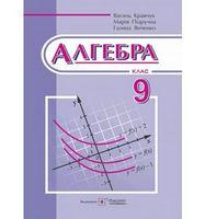 Алгебра. Підручник для 9 класу загальноосвітніх навчальних закладів.