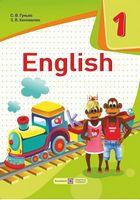 Англійська мова. 1 клас. Підручник