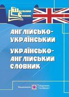 Англо-український, українсько-англійський словник. (Серія «Шкільний словник»).