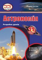 Астрономія 11 кл. Розробки уроків. (до підручн. Головко М., Пришляк М.)