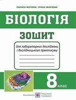 Біологія. Зошит для лабораторних досліджень і дослідницького практикуму. 8 кл.                                                     Новинка!!