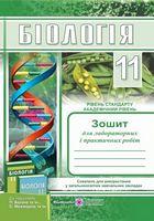 Біологія.Зошит для лабораторних і практичних робіт з біології. 11 кл.  Рівень стандарту. Академічний рівень.