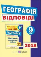 Відповіді до підсумкових контрольних робіт для ДПА з географії. 9 кл.