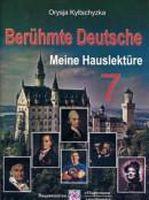 Видатні німці. Книга для читання. 7 кл.
