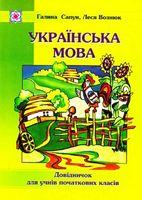 Довідничок з української мови для учнів початкових класів.