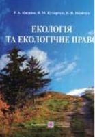 Екологія і екологічне право.