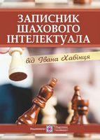 Записник шаховового інтелектуала від Івана  Хабінця