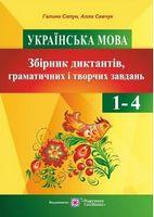 Збірник диктантів, граматичних і творчих завдань з укр.мови у початкових класах.