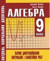 Збірник диференційованих контрольних і самостійних робіт з алгебри. 9 кл.