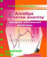 Збірник для контролю навчальних досягнень з алгебри. 11 кл. Академічний рівень.