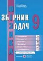 Збірник задач з фізики. 9 кл.