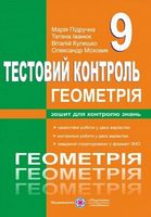 Збірник тестових завдань з геометрії. 9 кл.
