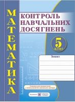 Зошит для контролю навчальних досягнень з математики. Самостійні та контрольні роботи. 5 кл.  СХВАЛЕНО!