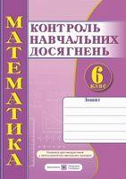 Зошит для контролю навчальних досягнень з математики. Самостійні та контрольні роботи. 6 кл. СХВАЛЕНО!