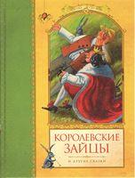 Королевские зайцы и другие сказки