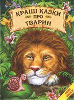 Кращі казки про тварин. Світ казки