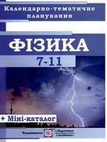 Календарно-тематичне планування з фізики. 7–11 кл. 2017-2018 н.р.