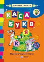 Каса букв. Українська мова. 56 демонстраційних  карток.