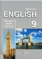 Книга для вчителя з англійської мови. 9 кл.