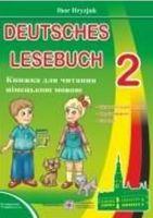 Книга для читання німецькою мовою. 2 кл.