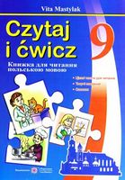 Книжка для читання польською мовою. 9 кл.